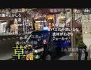 【野田草履】ポンサダ緑森金大原 その6【ニコ生】