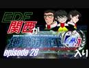 【地球防衛軍4.1】EDF関西がEDF4.1入り ep.28前編