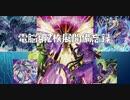 【遊戯王ADS】電脳堺2枚展開備忘録【個人用】