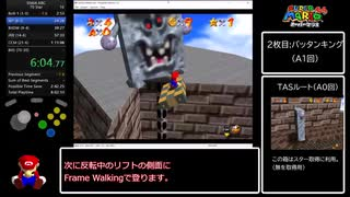 【ゆっくり解説】(A29回)スーパーマリオ64