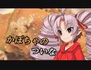 (謝米祭)自炊のついな「かぼちゃとひき肉の煮物」(遅刻組)