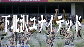 下 北 沢 ユ ナ イ テ ッ ド.mp8