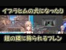 【Minecraft】イブラヒムの犬になったり鎧の隣に飾られるフレン【にじさんじ切り抜き】
