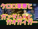 スパクロ:ケロロ軍曹イベントストーリーPart2:ガンダムxとガオガイガー【スーパーロボット大戦/スパロボXΩ】