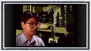 ◆学校であった怖い話 実況プレイ◆part121