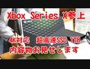 【Xbox Series X 開封動画】Xboxに次世代機!4K対応!超高速ストレージ搭載 開封して内容物お見せします!