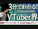 【11/8~11/14】3分でわかる!今週のVTuber界【佐藤ホームズの調査レポート】