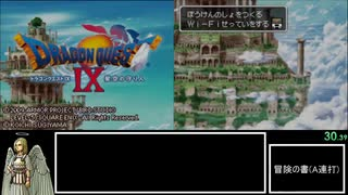DQ9 any%RTA 8:34:26 part1