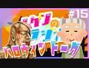 第15回 Mugenラジオ(仮)【MC:humi/seto 企画会議回】