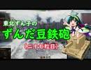 【WoT】東北ずん子のずんだ豆鉄砲(二十七粒目)
