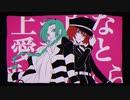 緑仙とアンジュの「紗痲」(MV風)