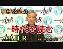『米国大統領選挙を早とちりしてはならない(前半)』稲村公望 AJER2020.11.17(3)