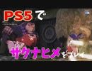 【天穂のサクナヒメ】PS5でお米は作れる?実況プレイpart3