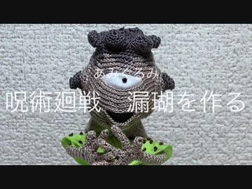 『【呪術廻戦】漏瑚と五条悟を作って遊ぶ』のサムネイル