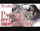 【汚っさん実況】PACIFY-01