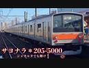 サヨナラ*205-5000【静止画】