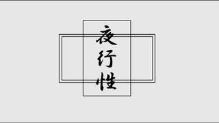 夜行性【IA】ボカロオリジナル曲