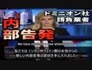 ドミニオン社の技術者が選挙の不正を供述! K