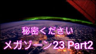 秘密ください 【メガゾーン23 Part2】を地球の映像で