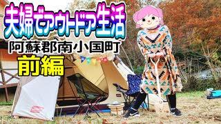 【デイキャンプ】夫婦でアウトドア生活~阿