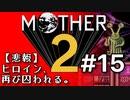 塩分多めのMOTHER2実況#15【駄目なんですか!?ダイヤじゃ駄目なんですか!?】