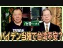 【台湾CH Vol.348】バイデン当確で台湾不安? / 日本も大声援!台湾のWHO参加問題 / パラオ大統領選で親台派勝利の地政学的意義[R2/11/14]