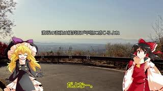 魔理沙のゆっくり自転車道・片曽根山失敗編