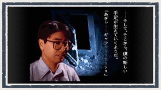 ◆学校であった怖い話 実況プレイ◆part122