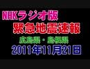 【ヘッドフォン推奨】♒緊急地震速報記録ラジオ版♒ 2011年11月21日 広島県と島根県