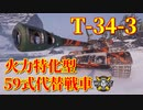 【WoT:T-34-3】ゆっくり実況でおくる戦車戦Part826 byアラモ...