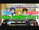 ミンゴスが若林直美さん&赤羽根健治さんとXbox 360版『アイドルマスター』をプレイ!【特番第1部】