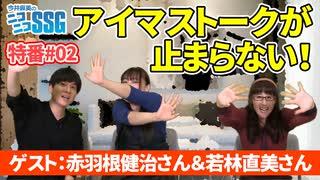 ミンゴス&若林直美さん&赤羽根健治さんが『アイマス』15周年を語る【特番第2部】
