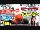 ミンゴスが『マリオカート ライブ ホームサーキット』で自作コースに挑戦!【第123回】