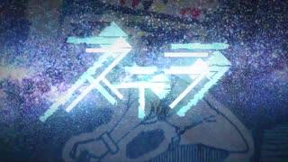 【初音ミク】ステラ【オリジナルMV】