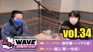 【vol.34】TVアニメ「おそ松さん」WEBラジ