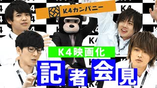 【3rd#33】K4映画化!記者会見【K4カンパ