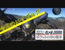 【GBO2】社畜の戦場ver.2 88戦目ハイゴッグLv2