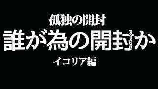 【孤独の開封】20年振り1人の戯れpart70【