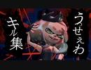 超かっこいいローラーキル集×うっせぇわ【スプラトゥーン2】