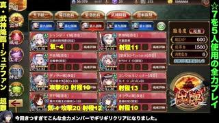 [☆7・5人] 真・武神降臨!シュテファン