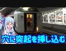【18きっぷ東北縦断】序章ー3:寝台特急サンライズ瀬戸シングル乗車録(後編)【VOICEROID旅行】