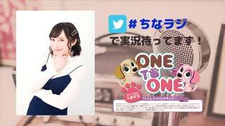 【会員限定版】「ONE TO ONE ~ちなみにラジオ~」第016回