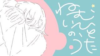 ねむいひとのうた / saikawa feat.初音ミク