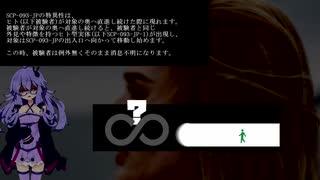【SCP紹介】 教えて! ゆかり先輩!  S