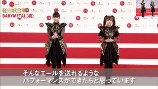 BABYMETAL comments at Year-end Song Fes
