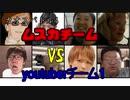 カオスバトル4ムスカチーム対youtuberチーム1