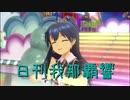 日刊 我那覇響 第2629号 「魔法をかけて! 」 【ソロ】
