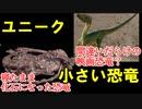 ゆっくりがもっと恐竜を解説すんよ~ 第十回:小さい恐竜