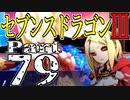 【3DS】セブンスドラゴンⅢ 初見実況プレイ Part79【直撮り】
