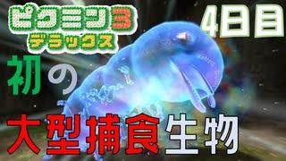 【ピクミン3】初の大型捕食生物【4日目】